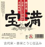 宝満赤米麹