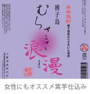むらさき浪漫紫芋